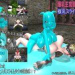 【3Dエロアニメ】オークに捕まった爆乳女騎士と複乳スライム娘!!オークに犯されスライムとのレズプレイで爆乳が揺れる